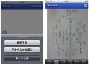 サイボウズLiveのスマホアプリを徹底活用できる4シーン